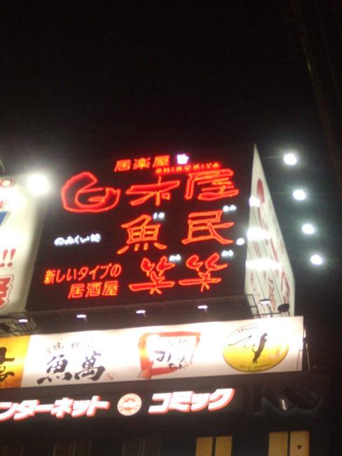 屋上広告塔-夜
